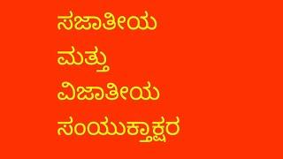 #ಕನ್ನಡ ವ್ಯಾಕರಣ - ಸಂಯುಕ್ತಾಕ್ಷರ