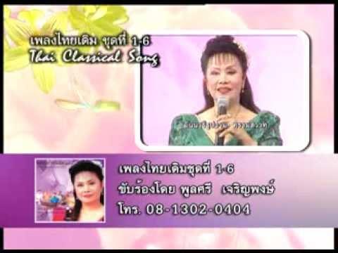 เพลงไทยเดิมชุดที่1-6