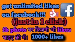Get unlimited likes on fb photo    fb photo पर हज़ारों likes पायें - by techieswag