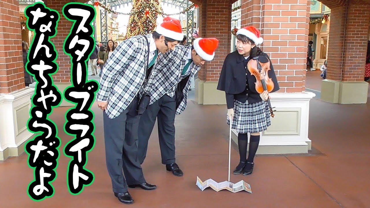 ディズニーランド期間限定花火 スターブライトクリスマス【ジップン