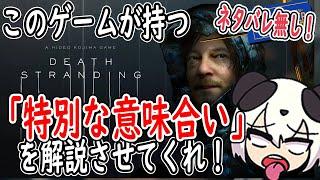 【ネタバレ無し】このゲームが持つ特別な意味合いを解説!【DEATH STRANDING】