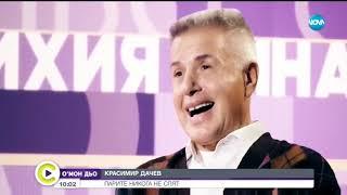 Милионерът Красимир Дачев: Лесните пари си отиват бързо