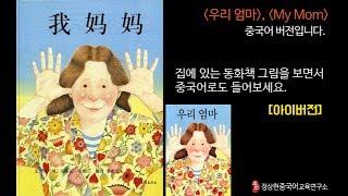 [정상현중국어]앤서니 브라운의 우리 엄마 중국어 동화 …