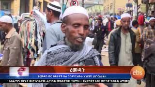 የራማዳን ወቅት በአዲስ አበባ - Ramadan Season In Addis Ababa