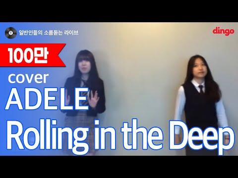 [일소라] 여고생 - Rolling in the deep (Adele) Full ver.