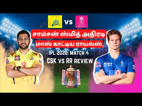 CSK vs RR Tamil Review IPL 2020|RR vs CSK review in Tamil|Trolls|Memes|Review|Status|IPL NEWS TAMIL