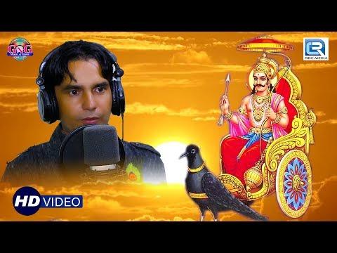 शनि देव की महिमा | Shani Dev Ki Mahima | Sampat Dadhich | Shani Dev Bhajan | RDC Rajasthani