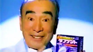 【なつかCM】タフデント(植木等)小林製薬 1998