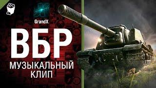 ВБР - Музыкальный клип от GrandX [World of Tanks]