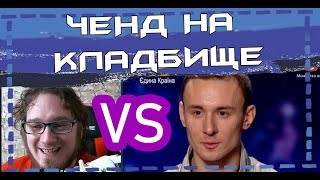 Реакция: CheAnD TV - Андрей Чехменок на кладбище