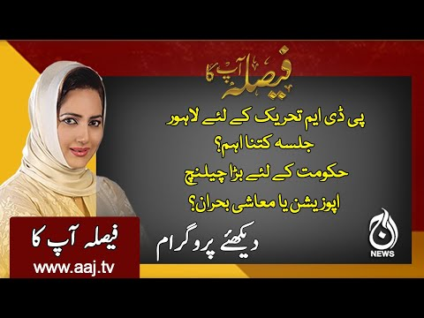 Faisla Aap Ka With Asma Sherazi | 3rd December 2020 | Aaj News