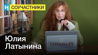 Юлия Латынина | Стань соучастником «Новой газеты»