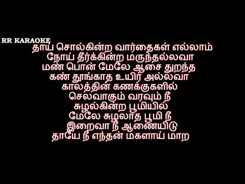 Aarariraro Naan  Tamil Karaoke And Lyrics
