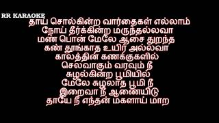 Aarariraro naan  Tamil karaoke and lyrics