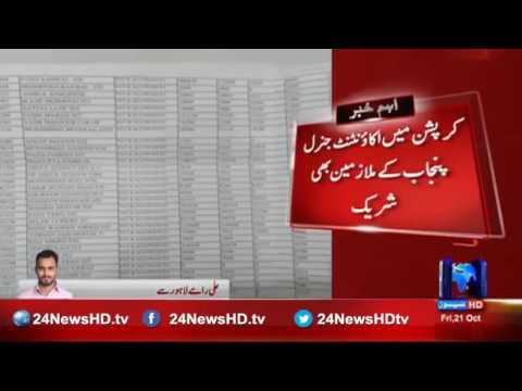 Extreme level bad governance in Punjab