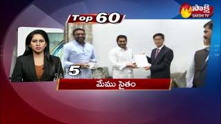 Sakshi Speed News | News@60 | Top Headlines@6AM - 20th May 2021 | Sakshi TV