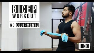 Bicep Workout No Equipment | without Dumbbells or Bar | Learn Calisthenics in India #calisthenics