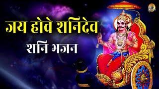 Jai Hove Shani Dev Mahraj Tumhari Jai Hove