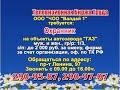 24 августа _13.15_Работа в Нижнем Новгороде_Телевизионная Биржа Труда