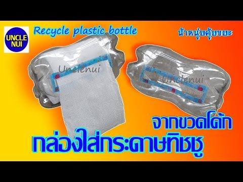 DIY กล่องกระดาษทิชชู่ ดีไอวายขวดน้ำอัดลม ขวดโค้ก(Recycle Plastic bottle)By Unclenui