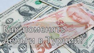 Как поменять деньги в банкомате в Турции