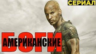 Американские Боги [2017] Русский Трейлер (Сериал)