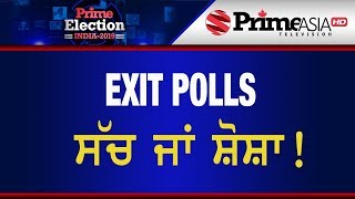 Prime Election || Truth of Exit Polls