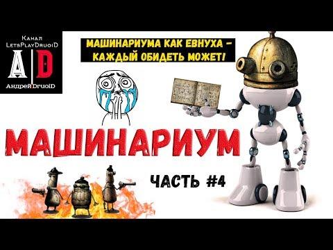 Machinarium: игровой автомат 2из YouTube · Длительность: 4 мин27 с