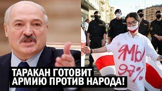 СРОЧНО ПРОТИВОЗАКОННЫЙ приказ Лукашенко ГРЕМИТ на всю Беларусь! СПЕЦНАЗ и Армия - в РУЖЬЁ! - новости