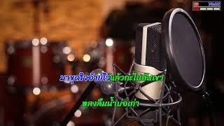 แรกตั้งใจฮัก - ปรีชา ปัดภัย (คีย์เสียงผู้หญิง) (Cover Midi Karaoke)