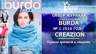 ☬ Обзор журнала ☬ Бурда вязание январь 2018 год
