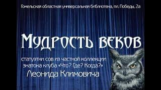 Открытие выставки ''Мудрость веков''