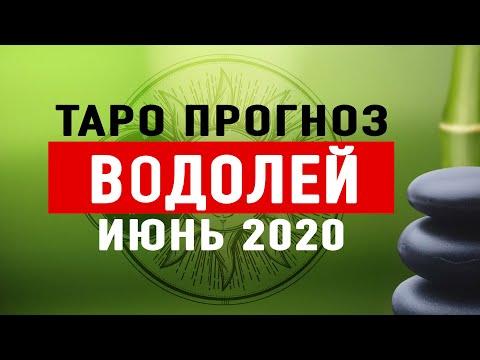 ВОДОЛЕЙ - Подробный Таро Прогноз на ИЮНЬ 2020.   Расклад Таро   Таро онлайн   Гадание Онлайн