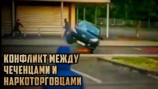 ЧЕЧЕНЦЫ АРАБЫ ЖЁСТКИЕ РАЗБОРКИ ФРАНЦИЯ HD