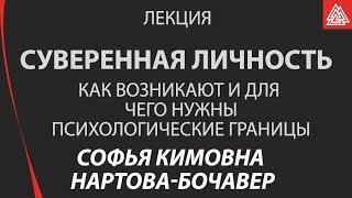 """Психологические границы. Лекция """"Суверенная личность"""". Софья Кимовна Нартова-Бочавер thumbnail"""