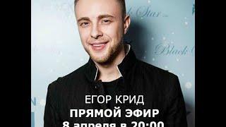 Прямой эфир HD: Егор Крид! (8 апреля в 20:00)