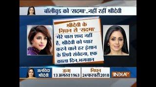 Priyanka Chopra, PM Modi and other celebs condoles death of veteran actress Sridevi Kapoor