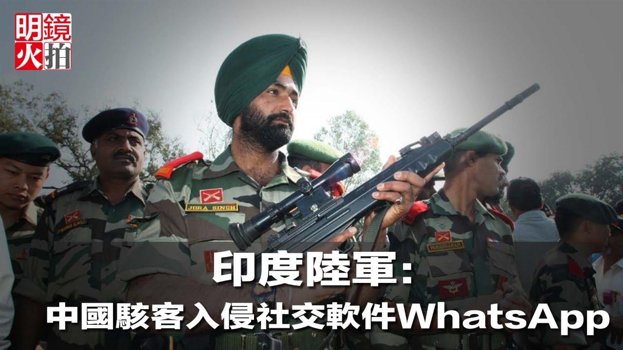 印度陸軍:中國駭客入侵社交軟件WhatsApp(《新聞時時報》2018年3月19日) - YouTube