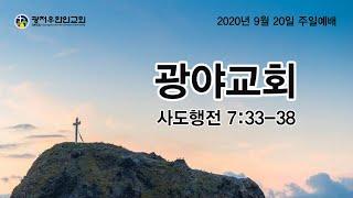 GKCC   광저우한인교회 2020년 9월 20일 주일…