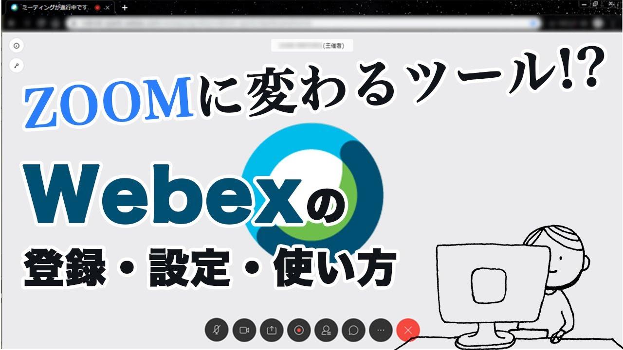 Webex 使い方 cisco
