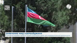 В Нагорный Карабах прибыли тысячи этнических армян для террористической деятельности MyTub.uz