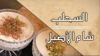 طريقة صنع مسحوق السحلب مع طبخه بنتيجة ممتازة