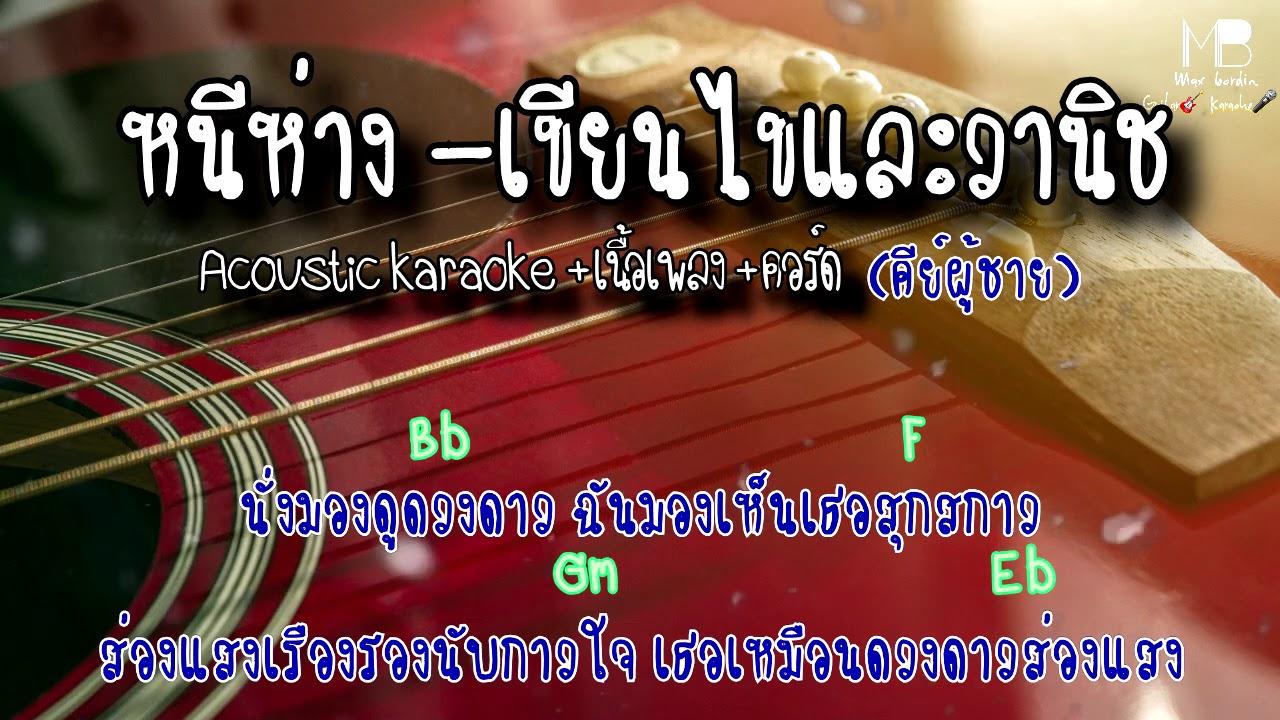 Photo of หนี ห่าง เนื้อเพลง – หนีห่าง -เขียนไขและวานิช [Acoustic karaoke+เนื้อเพลง+คอร์ด] COVER