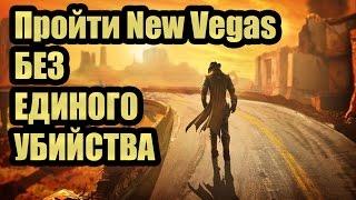 Пройти Fallout New Vegas без убийств - запросто
