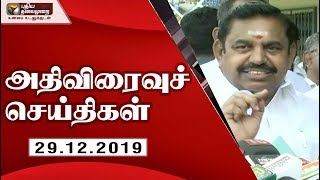 Speed News 29-12-2019 | Puthiya Thalaimurai TV