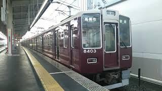「たとえ雷が鳴ろうとも」 阪急8300系 茨木市発車