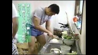 高山善廣さんがちゃんこを作ってる若かりし頃の映像です ニコ動から転載...