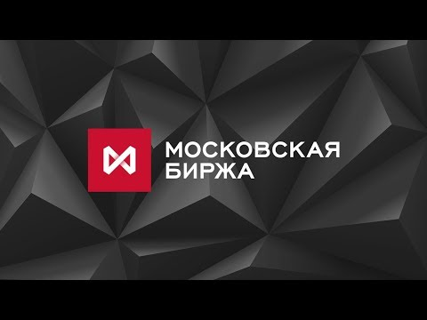 Фундаментальный разбор Московской биржи