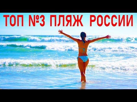 Новороссийск Отдых, Новороссийск Черное Море, Новороссийск Море Пляж Суджукская Коса Обзор Пляжа