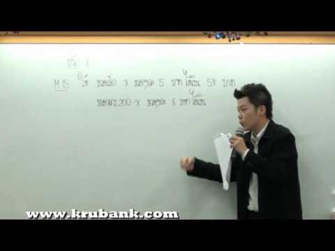 อสมการ ม.3 คณิตศาสตร์ครูพี่แบงค์ part 8.mpg